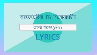 Cafeteria By Shironamhin With Lyrics ।। ক্যাফেটেরিয়া শিরোনামহীন