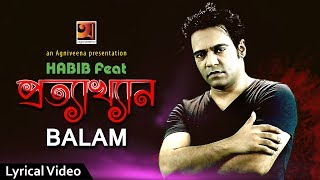 Habib Feat  Balam | Prottyakkhan | Bangla Song 2018 |  Lyrical Video | ☢☢ EXCLUSIVE ☢☢