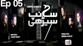 Saanp Seerhi - Episode 5 on Express Entertainment