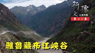 《行疆》第42集:雅鲁藏布丨骑行在雅鲁藏布江峡谷