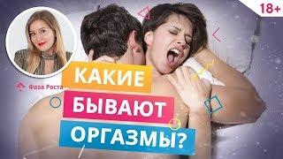 Как испытать оргазм: 8 видов оргазма и развитие эрогенных зон. Психология отношений | Фаза Роста