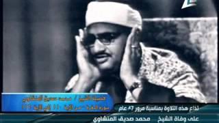 فضيلة الشيخ محمد صديق المشاوي   عليه رحمة الله  في تلاوة المغرب يوم 16من رمضان 1437 هـ   21 6 2016 م