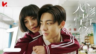 ENG SUB  《人不彪悍枉少年 When We Were Young 2018》EP01——侯明昊、萬鵬、張耀、代露娃