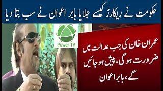 What Babar Awan called Ishaq Dar   Neo News