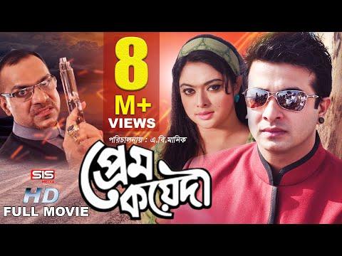 PREM KOYEDI | Bangla Movie Full HD | Shakib Khan | Shahara | Misha | SIS Media