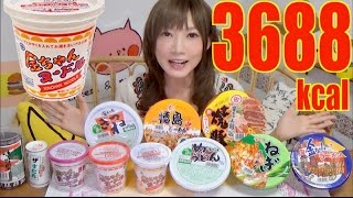 【MUKBANG】 Tokushima [Kinchan Noodle], 9 Kinds of Kin-chan Ramen! 3688kcal | Yuka [Oogui]