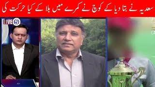 Syeda Sadia put serious allegation on head coach | Neo @ 5 | Neo News