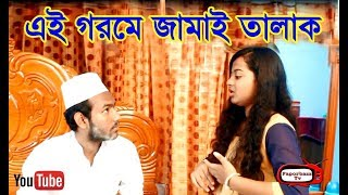 এই গরমে জামাই তালাক | New bangla funny vedio 2018 | Faporbazz tv