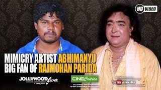 Mimicry Artist Abhimanyu Rout, Big Fan of Raimohan Parida - Jollywood Fever - CineCritics