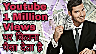 How+much+Money+YouTube+pays+for+1+million+Views%3F+%7C+1%2C000%2C000+Views+%E0%A4%AA%E0%A4%B0+%E0%A4%95%E0%A4%BF%E0%A4%A4%E0%A4%A8%E0%A4%BE+%E0%A4%AA%E0%A5%88%E0%A4%B8%E0%A4%BE+%E0%A4%AE%E0%A4%BF%E0%A4%B2%E0%A4%A4%E0%A4%BE+%E0%A4%B9%E0%A5%88