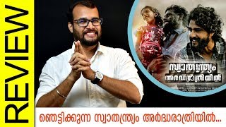 Swathanthryam Ardharathriyil Malayalam Movie Review by Sudhish Payyanur | Monsoon Media