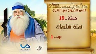 قصص الحيوان في القرآن | الحلقة 18 | نملة سليمان - ج 1 | Animal Stories from Qur