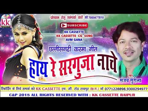 Xxx Mp4 संजय सुरीला Cg Karma Geet Hay Re Sarguja Nache Sanjay Surila New Chhatttisgarhi Song Video HD 2018 3gp Sex