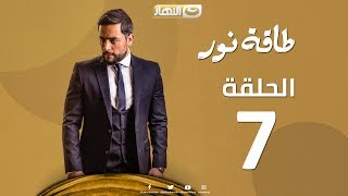 Episode 07 - Taqet Nour Series  | الحلقة السابعة -  مسلسل طاقة نور
