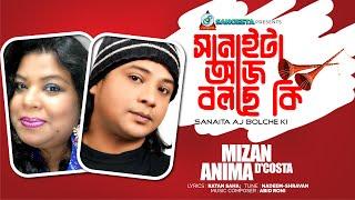 ShanaiTa Aj Bolchhe Ki (সানাইটা আজ বলছে কি) - Keno Elena - Mizan / Onima Music Video