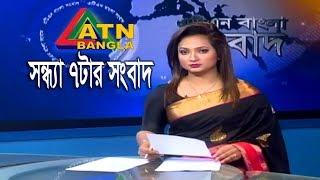 এটিএন বাংলা সন্ধ্যার সংবাদ | ATN Bangla News at 7pm | 17.08.2019