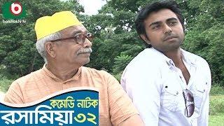 Bangla Funny Natok   Rosha Mia   EP 32   ATM Shamsuzzaman, Chanchal Chowdhury, Saju Khadem, Afroza