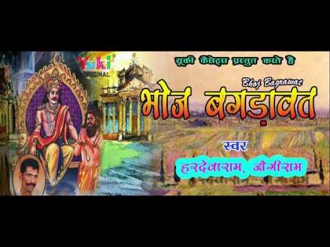 Xxx Mp4 भोज बगड़ावत । Bhoj Bagrawat Rajasthani Lok Kathayein By Hardevaram Jogiram 3gp Sex