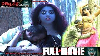 Bhayanaka - 2015 (HD) | Kannada Full Movies | Best Kannada Movies