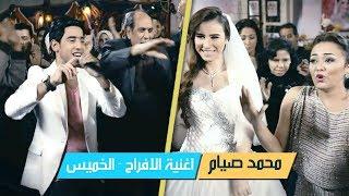 اغنية الخميس خمسة خمسة فيلم بوسي كات محمد صيام علاء الشريف اغاني افراح رقص صوفيا  حفل مصر egypt