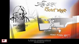 Rabindranath Tagore - Rup Naraner Kule | Arman Parvez Murad