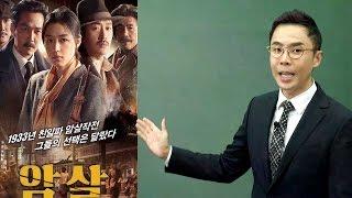 '암살'로 보는 대한민국 독립운동사, 스페셜 영상 공개