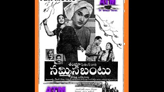 Nammina Bantu II Telugu Full HD Movie ( Block & white) ANR, Savitri.....