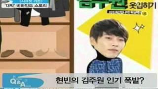 [etc] secret garden, gossip ('시크릿 가든' 대박 뒷이야기)
