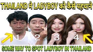 SOME WAY TO SPOT LADYBOY IN PATTAYA | 10 WAY TO SPOT LADYBOY IN THAILAND