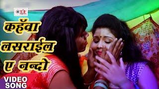 कहवा लसराईल ए ननदो - Top Bhojpuri Song 2017 - Dhananjay Bedardi - खेलs  ननद के - HD VIDEO SONG
