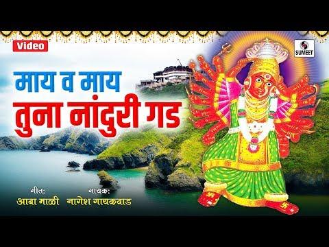 Maay Va Maay Tuna Nanduri Gad - Devi Bhaktigeet - Sumeet Music