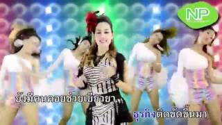 ไทย เพลงใหม่ 2015 - Thai Music New Song 2015 - Thai New Song 2015 [ Official MV ]