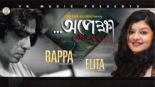 Opekkha   অপেক্ষা   Bappa Mazumder   Elita Karim   Lyrical Video   Bangla New Song 2018   Full HD