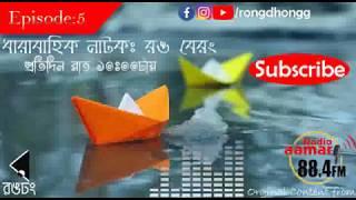 Bangla  Natok Rong Berong Episode=4 । বাংলা হাসির নাটক রঙ বেরং পর্ব=৪