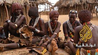 إثيوبيا على الأقدام - ح.8 قبائل الهمر