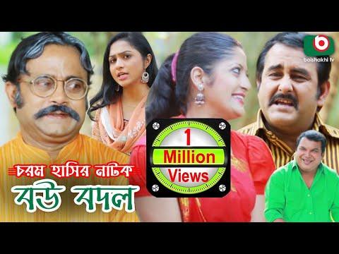 Xxx Mp4 চরম হাসির নাটক বউ বদল Comedy Natok Bou Bodol AKM Hasan Humayra Himu Bangla Natok 2019 3gp Sex