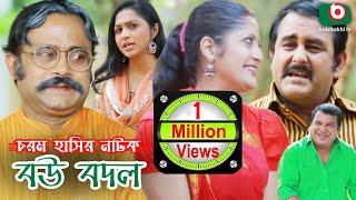 চরম হাসির নাটক - বউ বদল | Comedy Natok - Bou Bodol | AKM Hasan, Humayra Himu | Bangla Natok 2019
