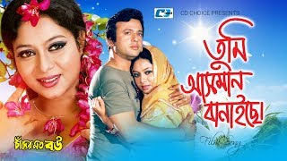 Tumi Asman Banaiso | Kanak Chapa | Nipun | Riaz | Sabnur | Bangla Movie Song | FULL HD