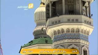 قناة القرآن الكريم مباشر