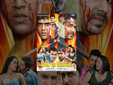 Xxx Mp4 देवरा बड़ा सतावेला Devra Bada Satawela Ravi Kishan Pawan Singh Super Hit Bhojpuri Film 3gp Sex