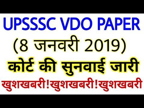 Xxx Mp4 UPSSSC VDO PAPER Coart Faisala Big Breaking News Updates Badi Khabar News Updates Badi Khabar 3gp Sex