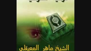 سوره يوسف البدايه مكرره بصوت ماهر المعيقلي