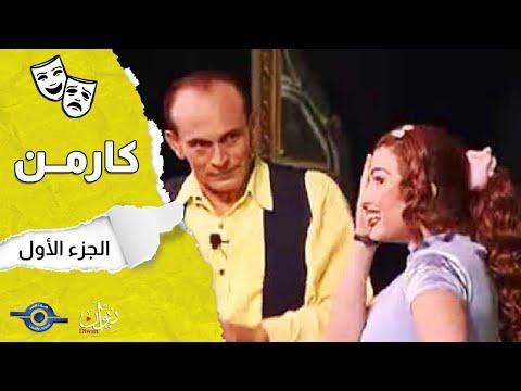 Xxx Mp4 مسرحية كارمن الجزء ١ 3gp Sex