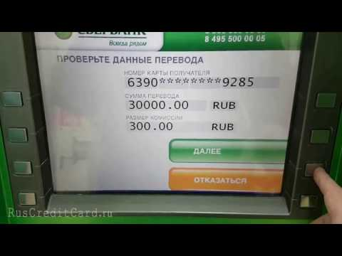 изображение Банкомат не отправляет с карты на карту деньги кормы