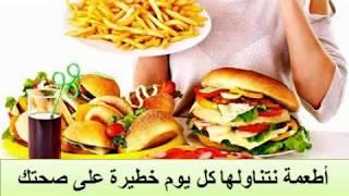 اطعمة نتناولها كل يوم خطيرة على صحتك