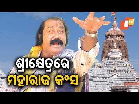 Xxx Mp4 Curtains Come Down On Bargarh Dhanu Jatra With Slaying Of Demon King Kansa 3gp Sex