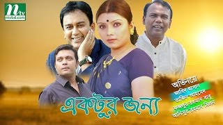 Popular Natok- Ektur Jonno | Zahid Hasan | Tajin | Chumki | Milon | Fazlur Rahman Babu, Full Natok