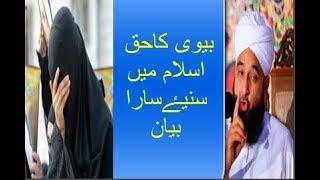 Islam me bewe(wife) ka haq Latest bayan 2018 | Molana Raza Saqib Mustafai|