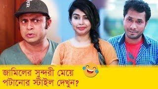 জামিলের সুন্দরী মেয়ে পটানোর স্টাইল দেখুন - Bangla Funny Video - Boishakhi TV Comedy.