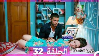Zawaj Maslaha - الحلقة 32 زواج مصلحة